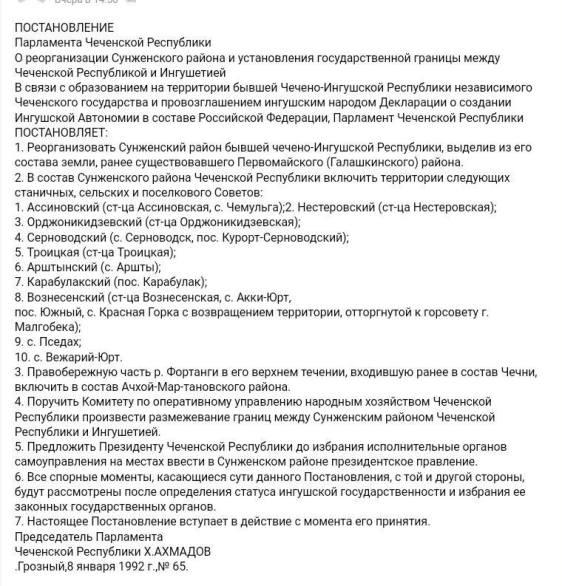 Постановление ПарламентаЧРИ о границе межде ЧР и РФ - Россией в районе Ингушетии